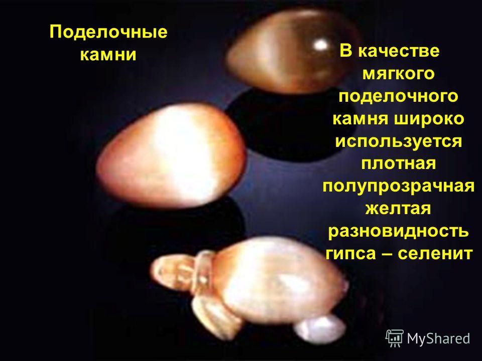 Поделочные камни В качестве мягкого поделочного камня широко используется плотная полупрозрачная желтая разновидность гипса – селенит