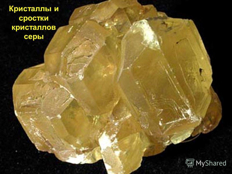 Кристаллы и сростки кристаллов серы