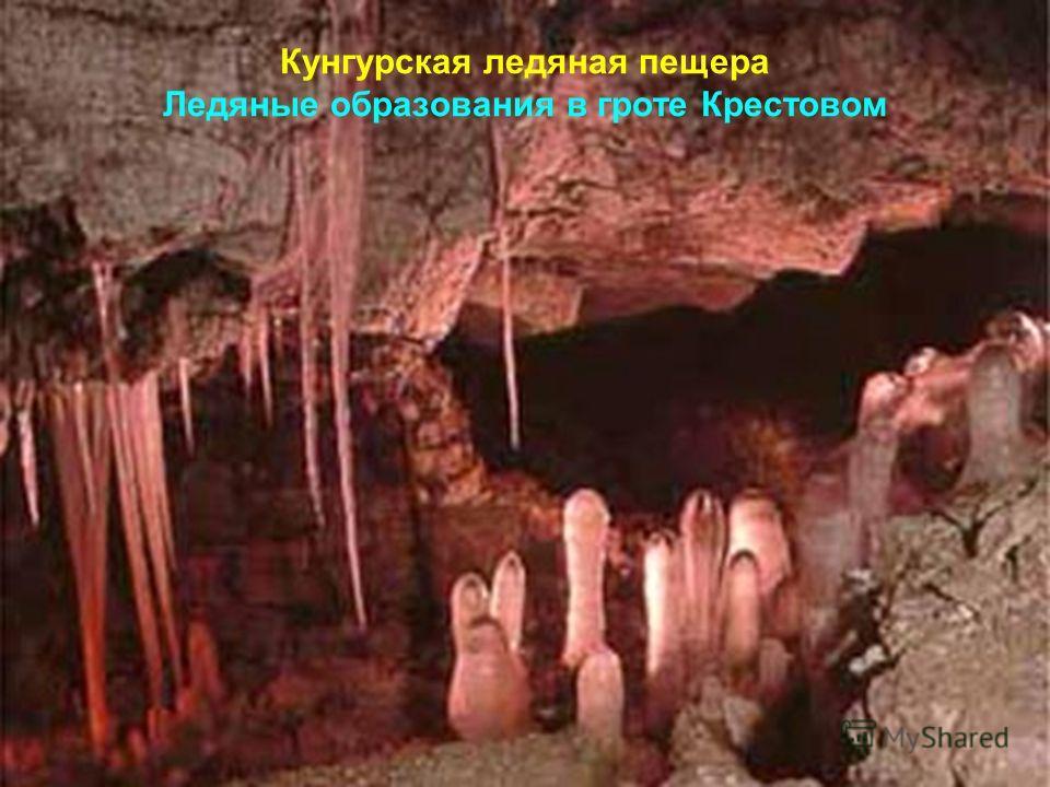 Кунгурская ледяная пещера Ледяные образования в гроте Крестовом