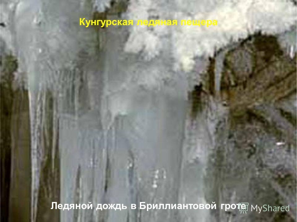 Кунгурская ледяная пещера Ледяной дождь в Бриллиантовой гроте