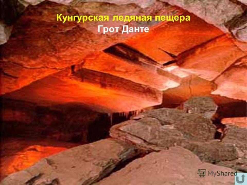Кунгурская ледяная пещера Грот Данте