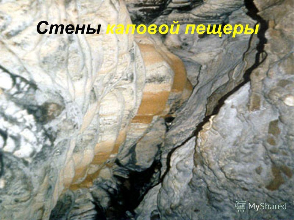 Стены каповой пещеры