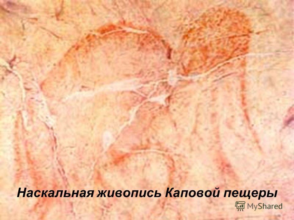 Наскальная живопись Каповой пещеры