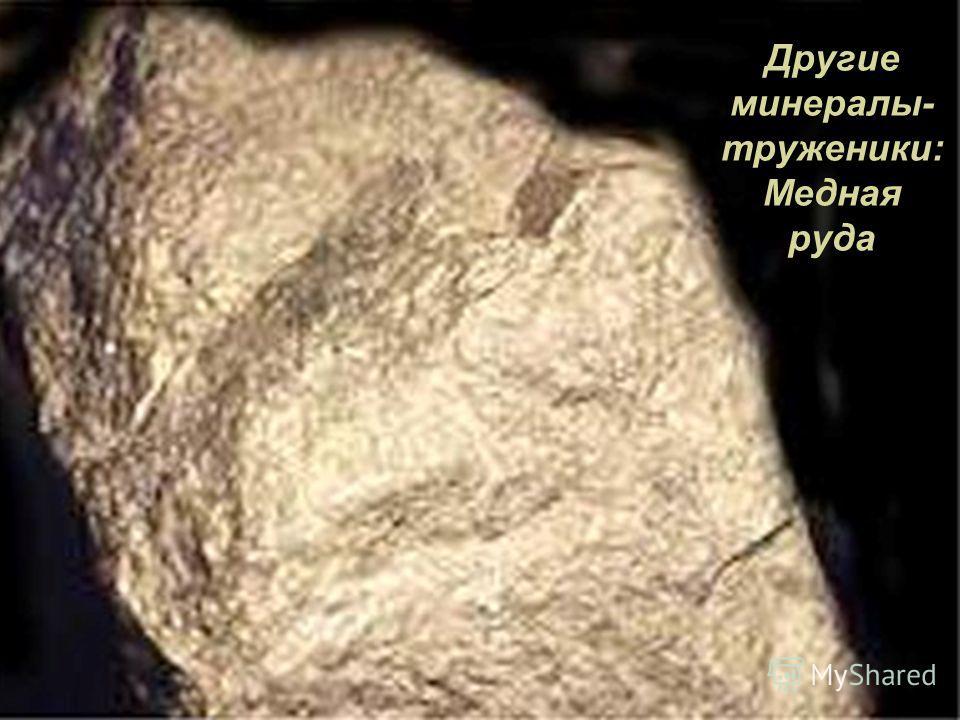 Другие минералы- труженики: Медная руда