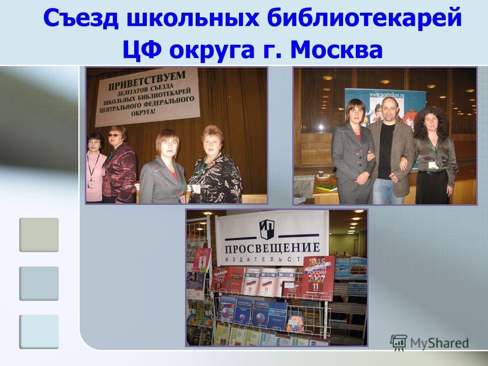 Съезд школьных библиотекарей ЦФ округа г. Москва