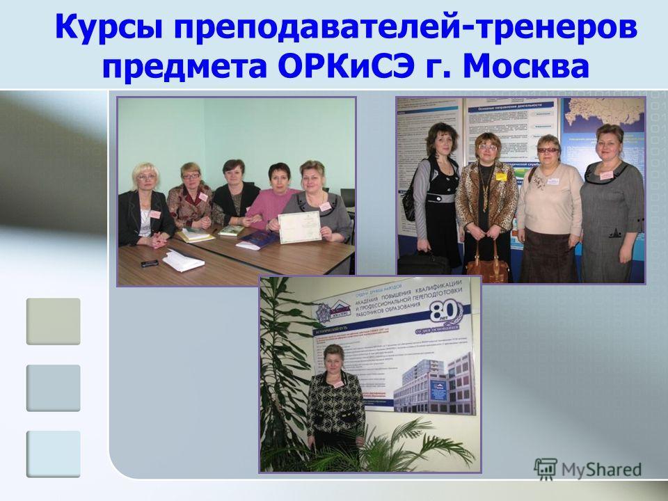 Курсы преподавателей-тренеров предмета ОРКиСЭ г. Москва