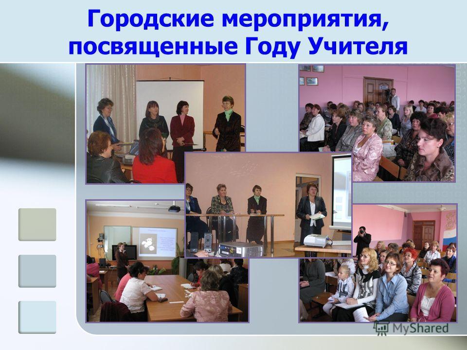 Городские мероприятия, посвященные Году Учителя