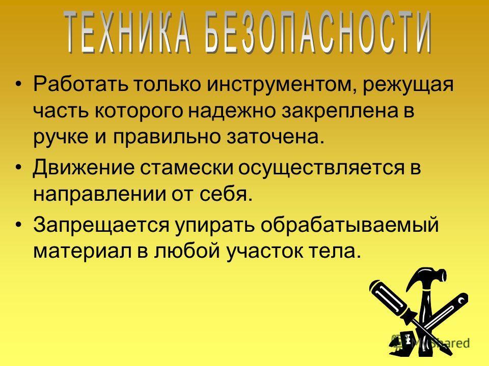 Тощёв Юрий Константинович учитель технологии МОУ Ломышкинская основная общеобразовательная школа
