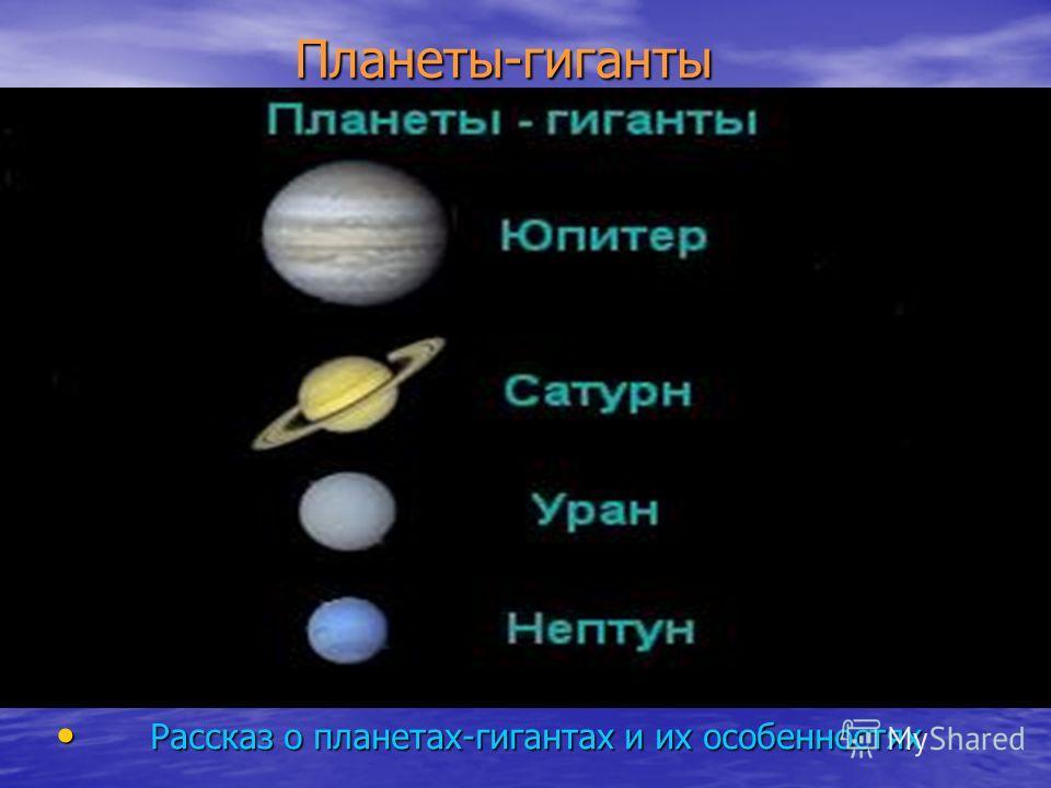 Планеты-гиганты Планеты-гиганты Рассказ о планетах-гигантах и их особенностях Рассказ о планетах-гигантах и их особенностях