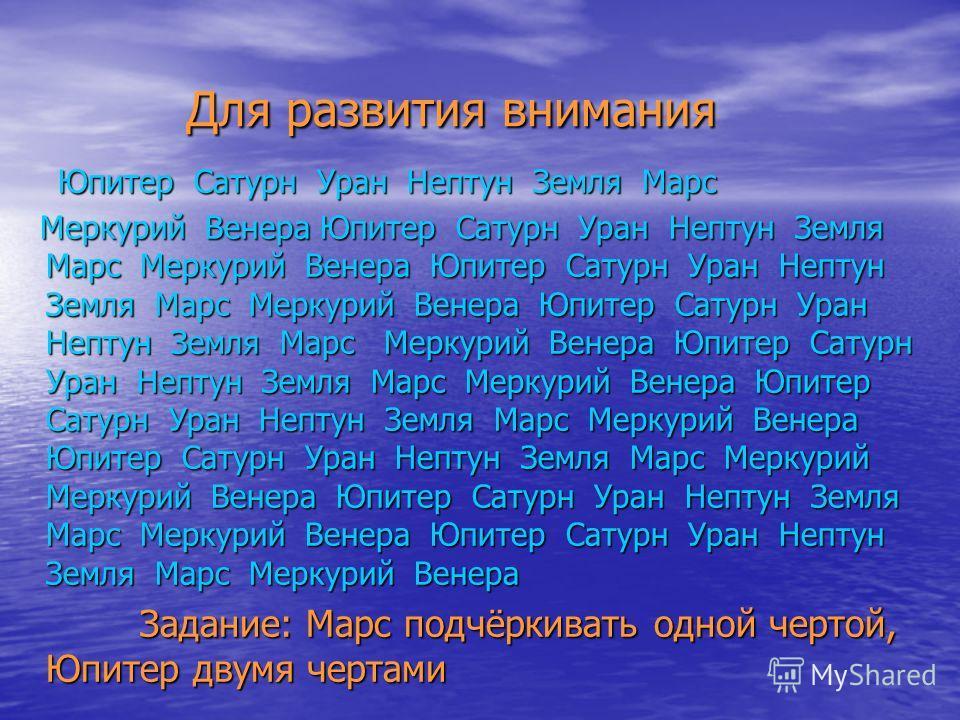Для развития внимания Для развития внимания Юпитер Сатурн Уран Нептун Земля Марс Меркурий Венера Юпитер Сатурн Уран Нептун Земля Марс Меркурий Венера Юпитер Сатурн Уран Нептун Земля Марс Меркурий Венера Юпитер Сатурн Уран Нептун Земля Марс Меркурий В