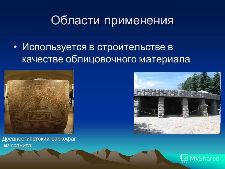 Области применения Используется в строительстве в качестве облицовочного материала Древнеегипетский саркофаг из гранита.