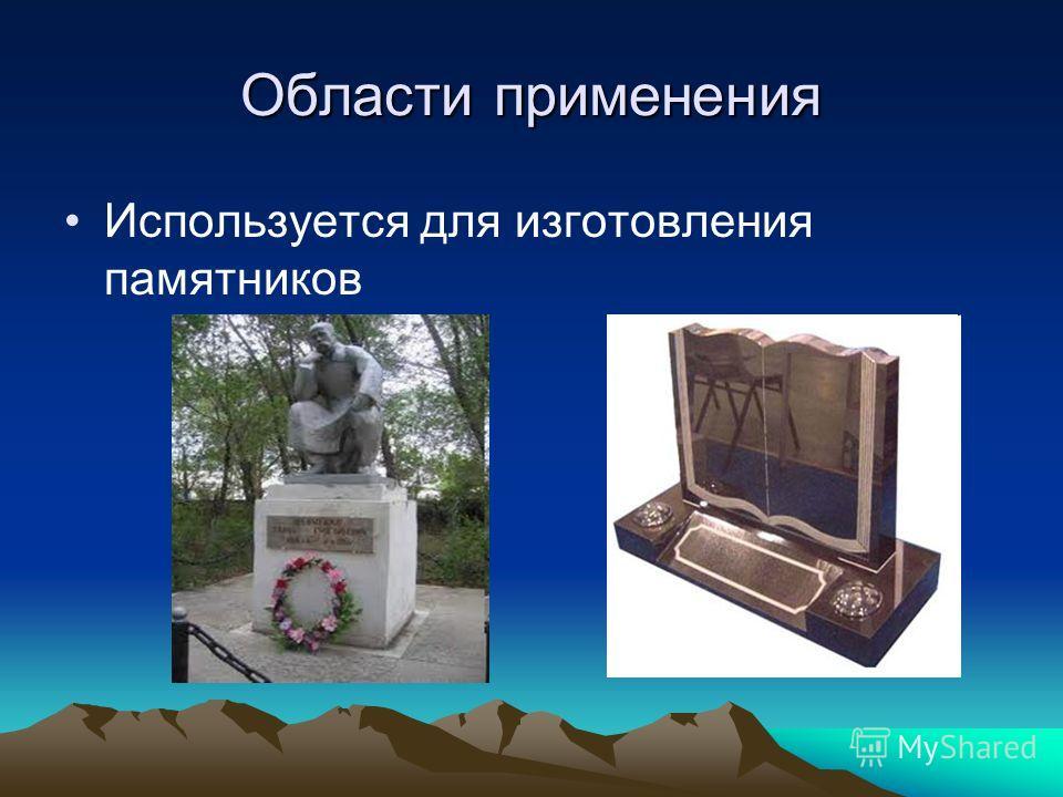 Области применения Используется для изготовления памятников