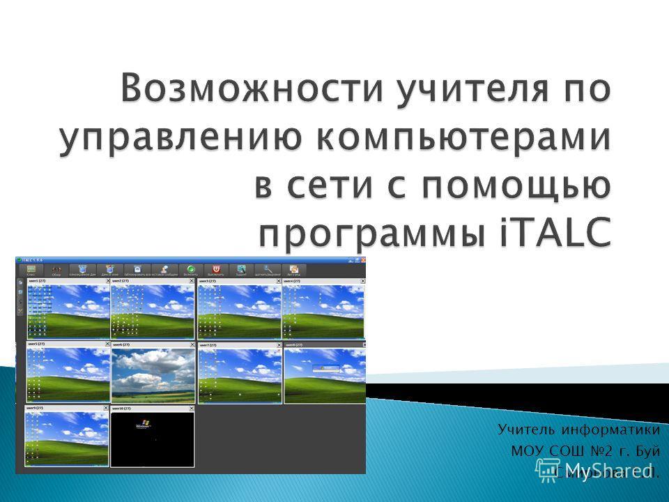 Учитель информатики МОУ СОШ 2 г. Буй Смирнова Е.Л.