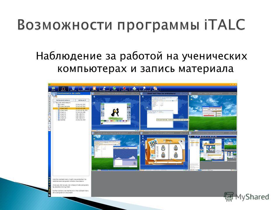 Наблюдение за работой на ученических компьютерах и запись материала