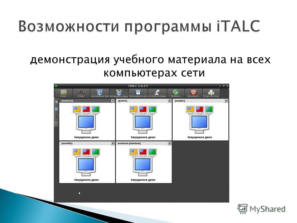 демонстрация учебного материала на всех компьютерах сети