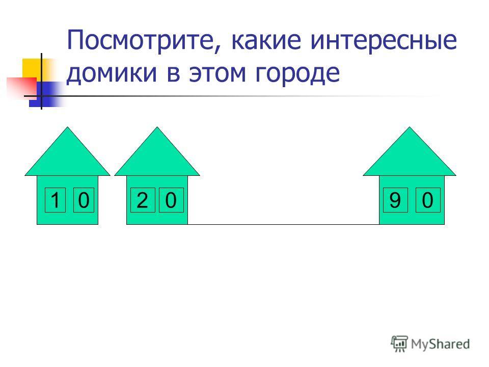 Посмотрите, какие интересные домики в этом городе 100290