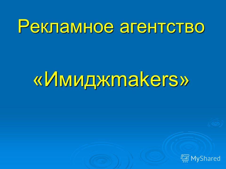 Рекламное агентство «Имиджmakers»