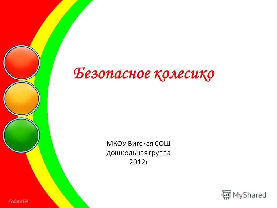 Безопасное колесико МКОУ Вигская СОШ дошкольная группа 2012г