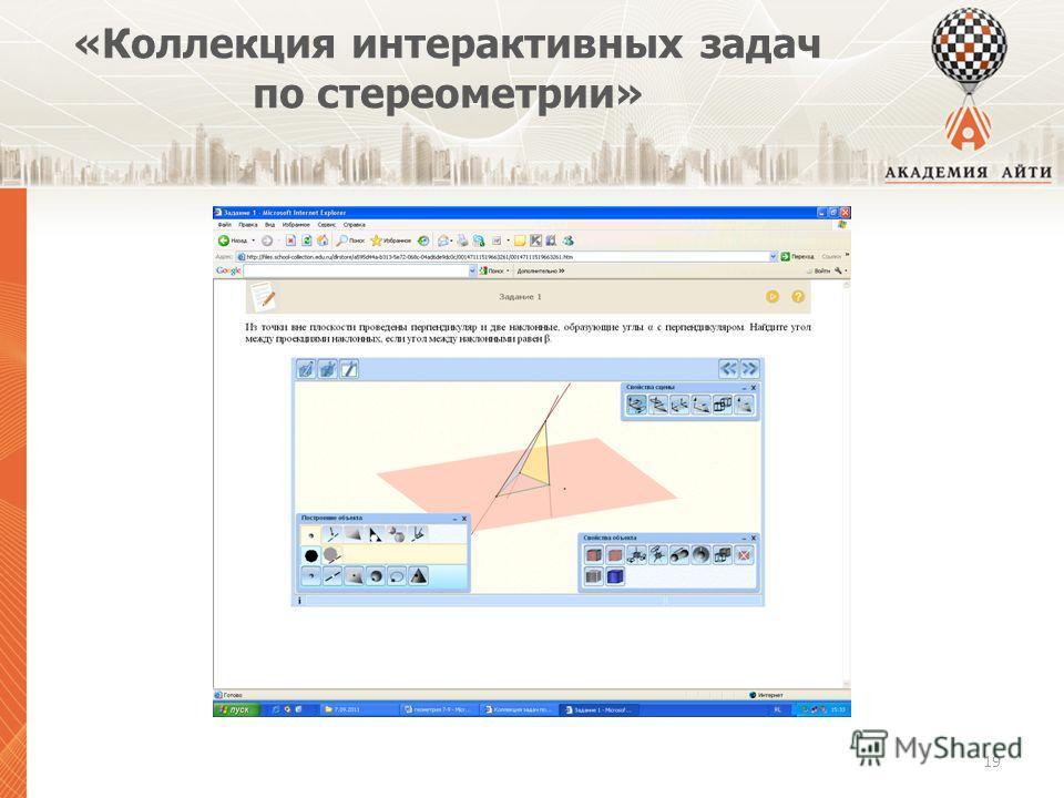 «Коллекция интерактивных задач по стереометрии» 19