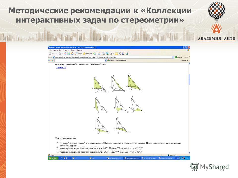 Методические рекомендации к «Коллекции интерактивных задач по стереометрии» 20