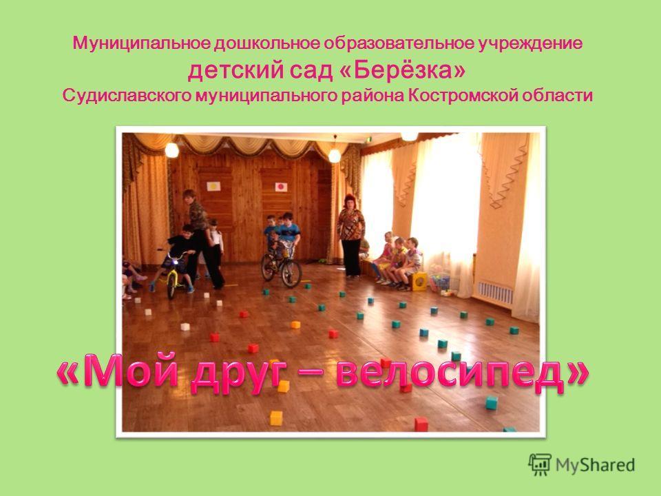Муниципальное дошкольное образовательное учреждение детский сад «Берёзка» Судиславского муниципального района Костромской области