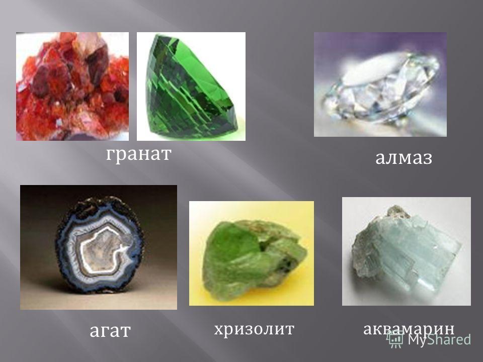 хризолит гранат алмаз агат аквамарин