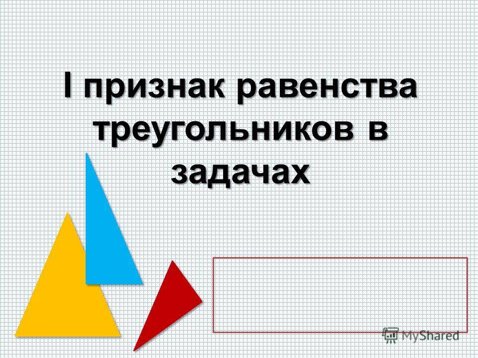 I признак равенства треугольников в задачах