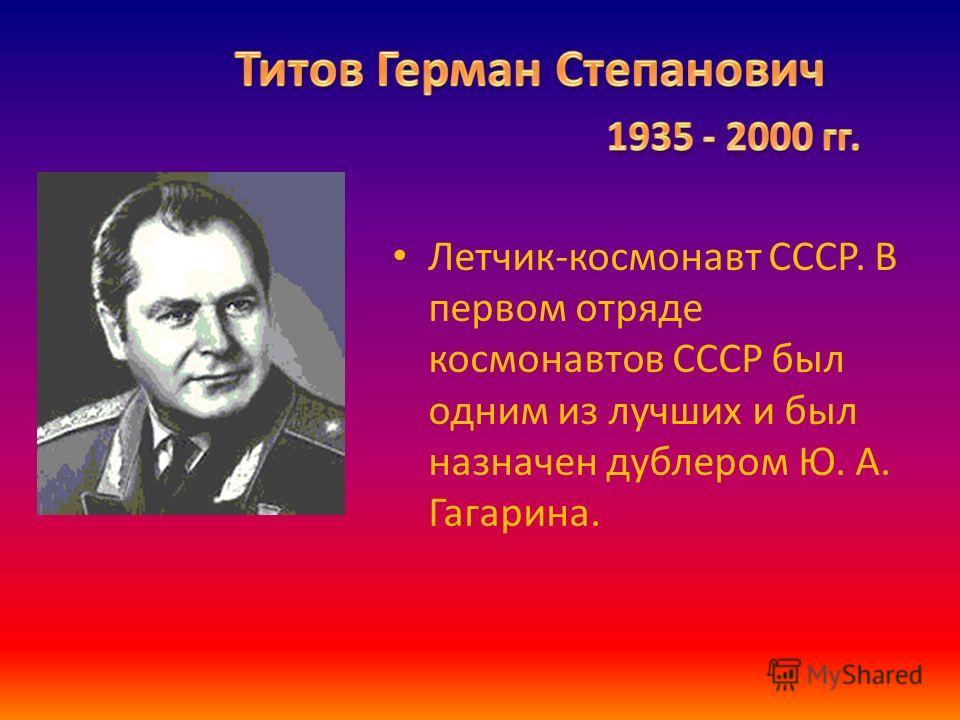Летчик-космонавт СССР. В первом отряде космонавтов СССР был одним из лучших и был назначен дублером Ю. А. Гагарина.