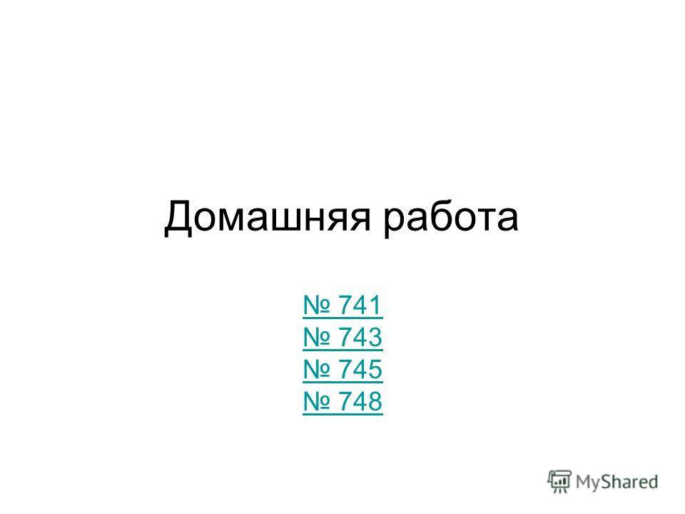 Домашняя работа 741 743 745 748