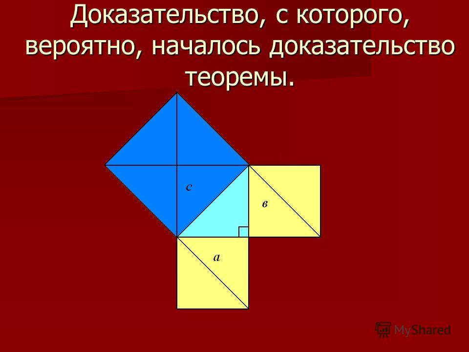 Доказательство, с которого, вероятно, началось доказательство теоремы.