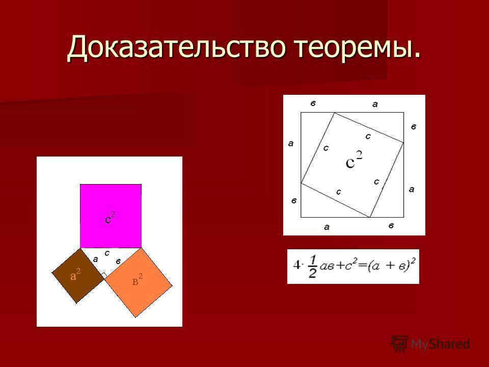 Доказательство теоремы.