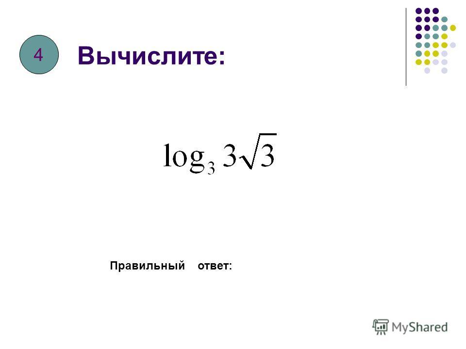 Вычислите: Правильный ответ: 3