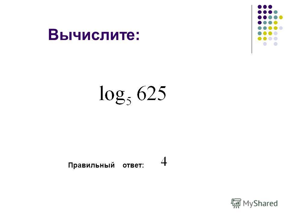 Свойства логарифмов Задания для устного счета. Упражнение 13 11 класс