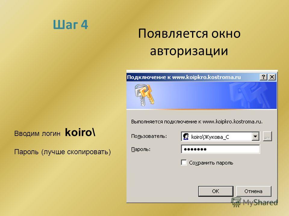 Появляется окно авторизации Вводим логин koiro\ Пароль (лучше скопировать) Шаг 4