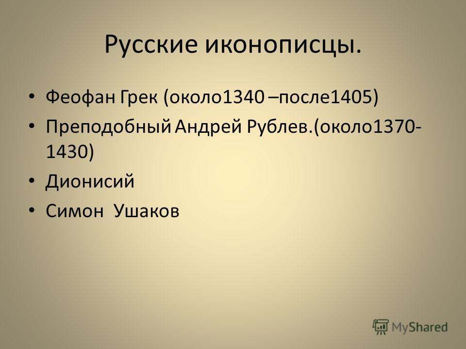 Русские иконописцы. Феофан Грек (около1340 –после1405) Преподобный Андрей Рублев.(около1370- 1430) Дионисий Симон Ушаков