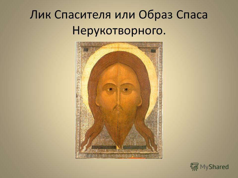 Лик Спасителя или Образ Спаса Нерукотворного.