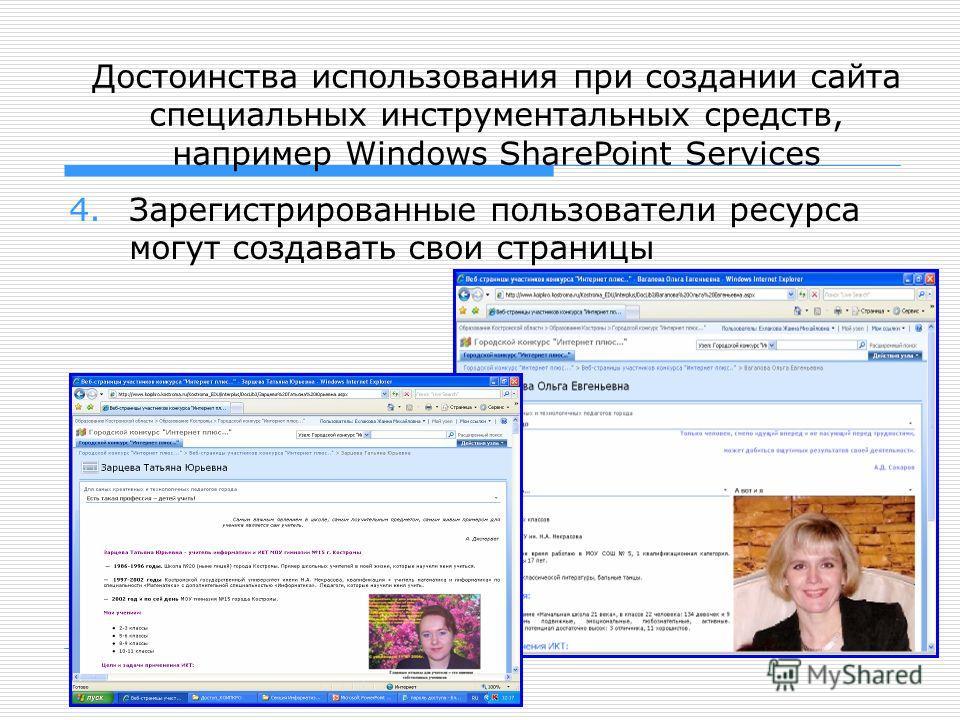4.Зарегистрированные пользователи ресурса могут создавать свои страницы Достоинства использования при создании сайта специальных инструментальных средств, например Windows SharePoint Services