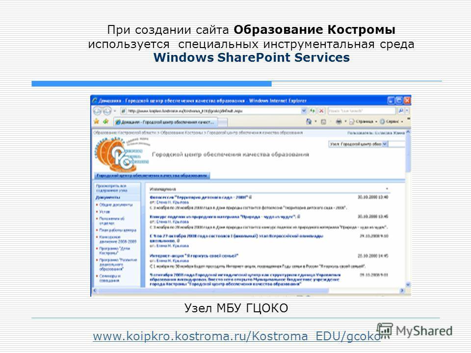 При создании сайта Образование Костромы используется специальных инструментальная среда Windows SharePoint Services Узел МБУ ГЦОКО www.koipkro.kostroma.ru/Kostroma_EDU/gcoko
