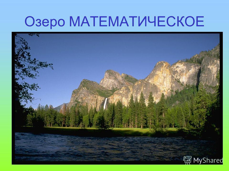 Озеро МАТЕМАТИЧЕСКОЕ