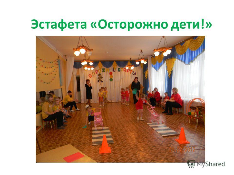 Эстафета «Осторожно дети!»