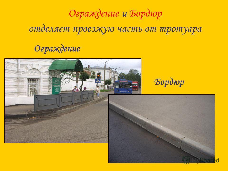 Ограждение Ограждение и Бордюр отделяет проезжую часть от тротуара Бордюр