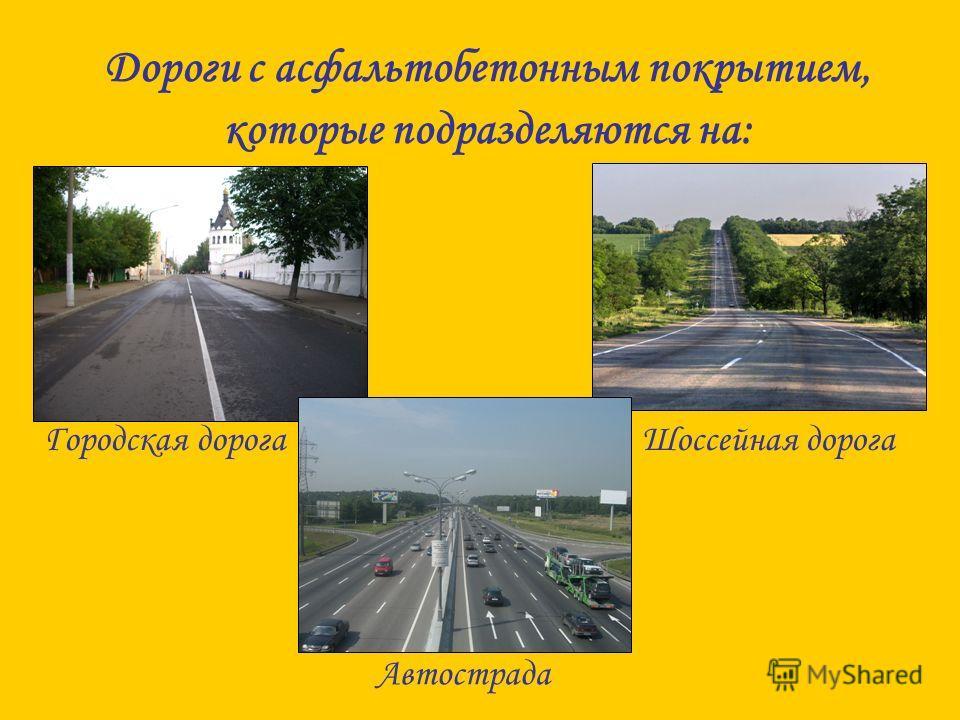 Дороги с асфальтобетонным покрытием, которые подразделяются на: Городская дорогаШоссейная дорога Автострада