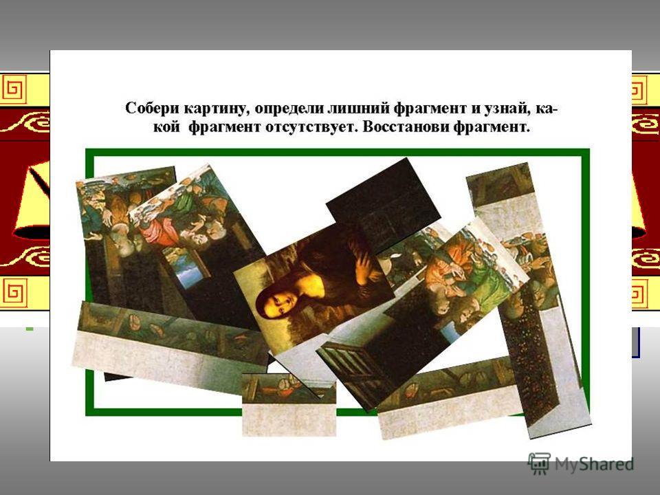 Занятия школы искусств Создание эскизов композиций, конкурсных работ; Изучение тем по Истории искусства;Истории искусства; Проверка знаний по темам.
