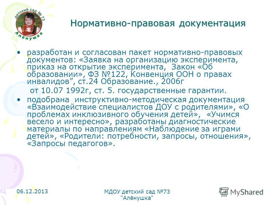 06.12.2013 МДОУ детский сад 73