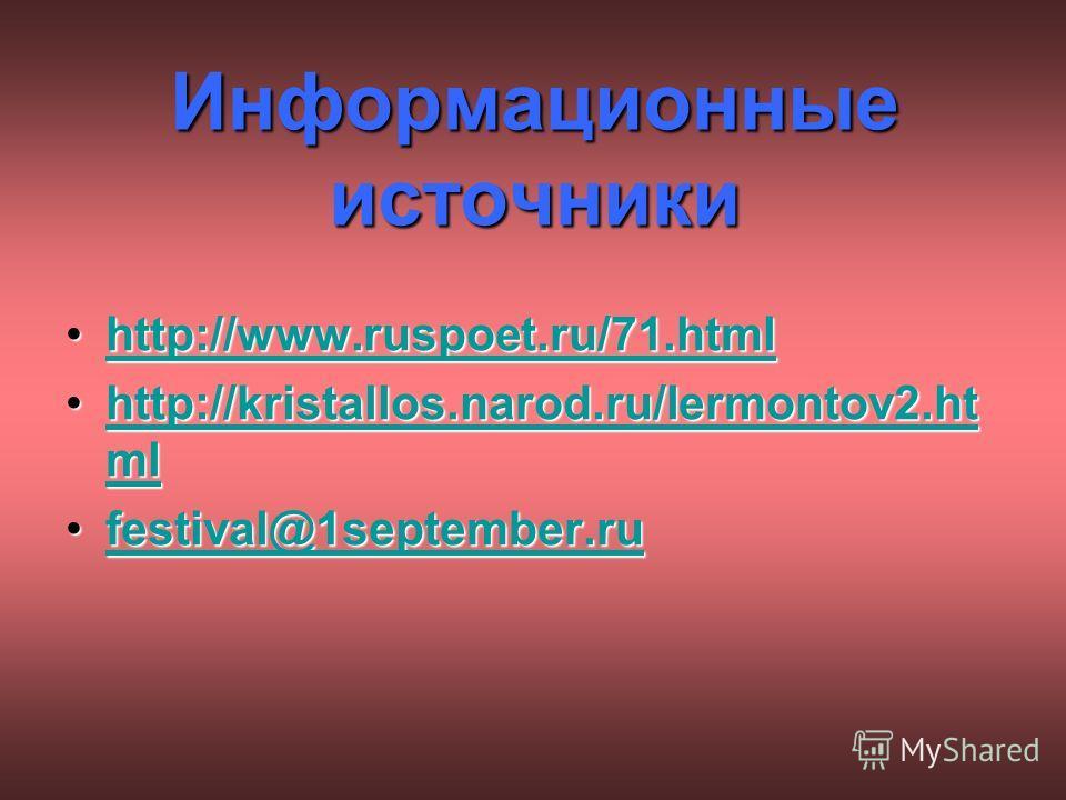 Информационные источники http://www.ruspoet.ru/71.htmlhttp://www.ruspoet.ru/71.htmlhttp://www.ruspoet.ru/71.html http://kristallos.narod.ru/lermontov2.ht mlhttp://kristallos.narod.ru/lermontov2.ht mlhttp://kristallos.narod.ru/lermontov2.ht mlhttp://k
