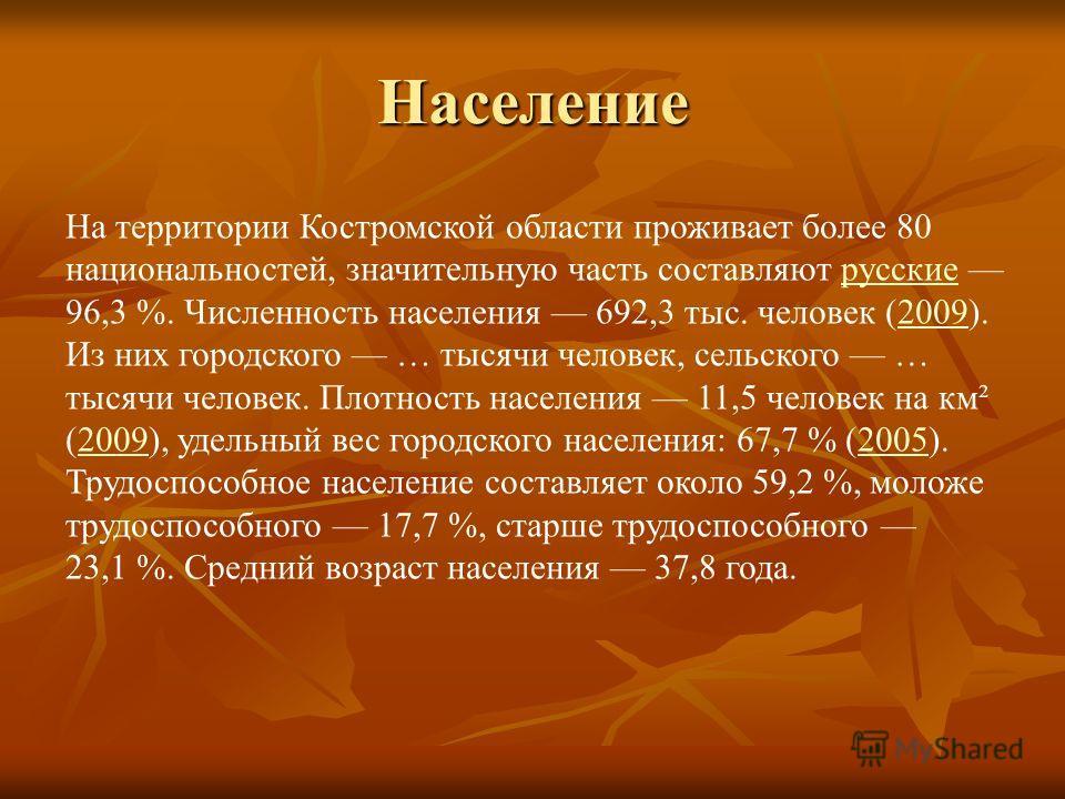 Население На территории Костромской области проживает более 80 национальностей, значительную часть составляют русские 96,3 %. Численность населения 692,3 тыс. человек (2009). Из них городского … тысячи человек, сельского … тысячи человек. Плотность н