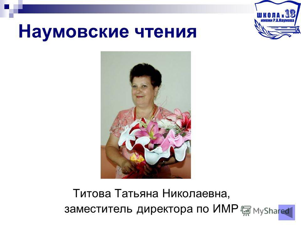 Наумовские чтения Титова Татьяна Николаевна, заместитель директора по ИМР
