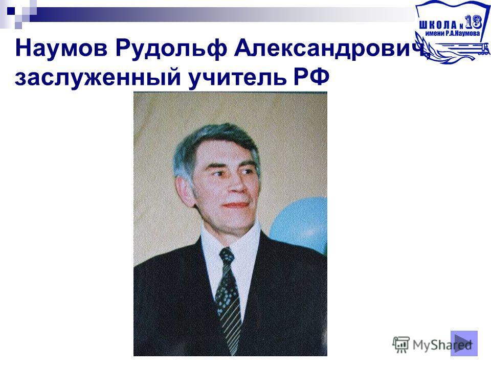 Наумов Рудольф Александрович, заслуженный учитель РФ
