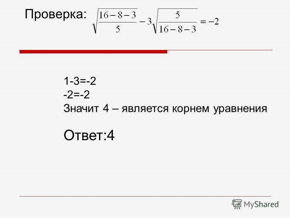 Проверка: 1-3=-2 -2=-2 Значит 4 – является корнем уравнения. Ответ:4