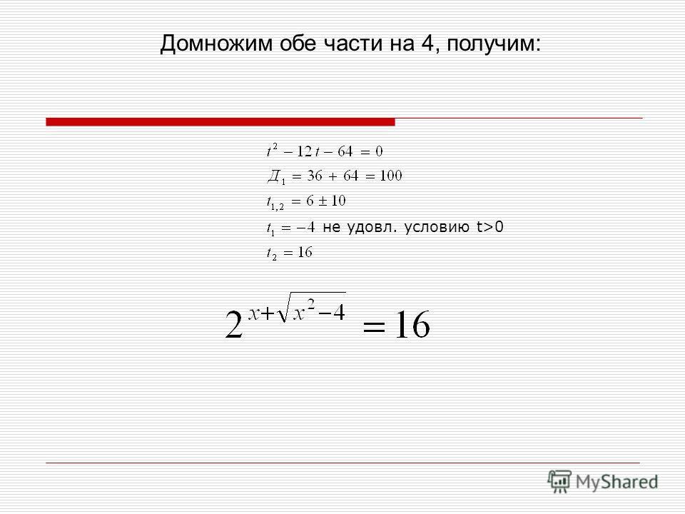 Домножим обе части на 4, получим: не удовл. условию t>0